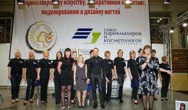 Санкт-Петербургский форум индустрии красоты N.I.C.E.— 2008