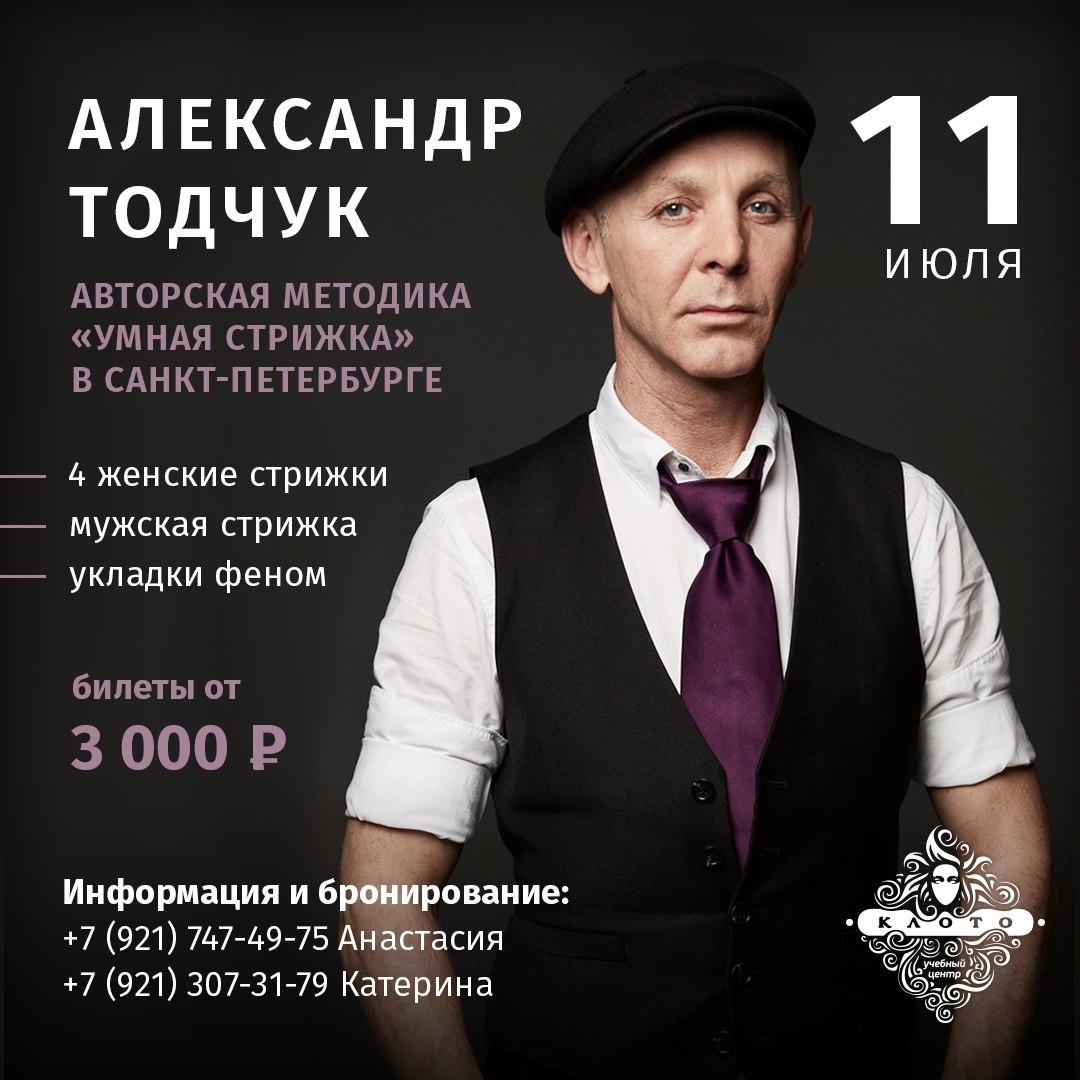 Александр Тодчук